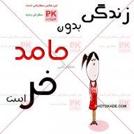 حامد79