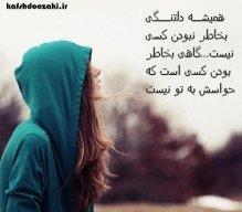 یه دختر تنها